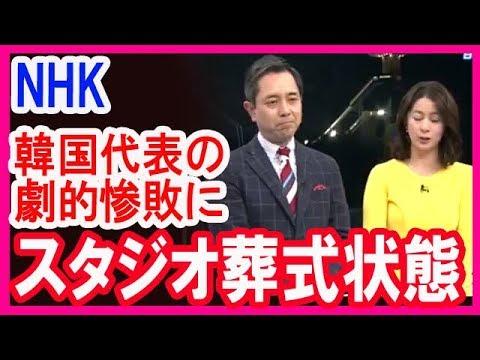 【NHK】韓国代表の劇的惨敗に『スタジオが葬式状態になり』視聴者が困惑。韓国の勝利を熱望していた模様 - YouTube
