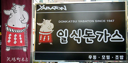 韓国で「トトロ」をコピーした「トロロ」人形を販売 業者に損害賠償命令