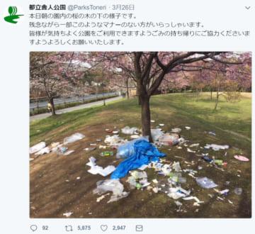 桜の木の根元に散乱するゴミ 都立舎人公園が写真を公開 | おたくま経済新聞