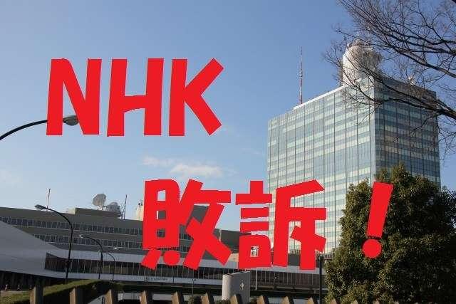 2017年12月6日 NHKが裁判で負けました。 | 渡る世間は悪似ばかり