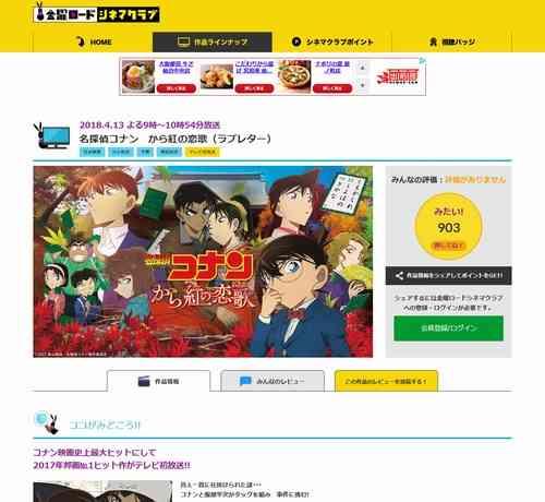 「名探偵コナン から紅の恋歌」テレビ初放送決定 | Narinari.com