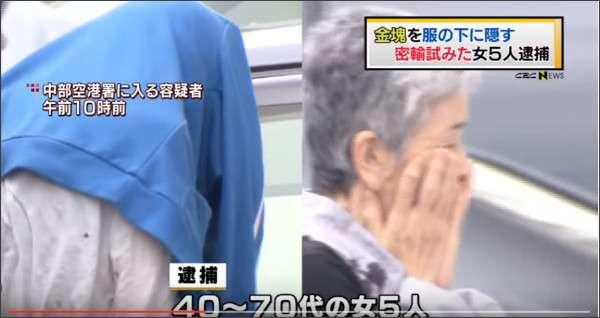 主婦ら女5人、タンクトップ内側に金塊30キロ…韓国から密輸容疑 愛知