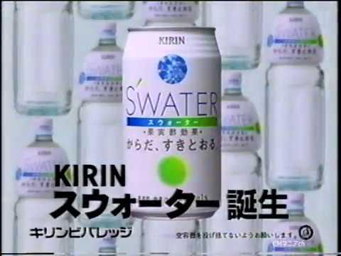 【CM 1996年】キリン KIRIN スウォーター SWATER - YouTube