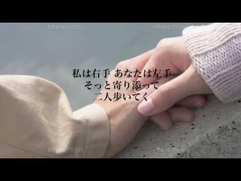 最高に泣ける感動の遠距離恋愛ラブソング「つないだ手と手」歌詞付き フル 高音質 / AYA(Original Song)【提供曲】 - YouTube