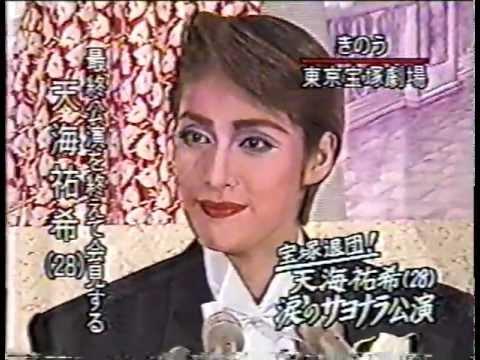 天海さん退団 - YouTube