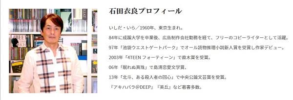 石田衣良「子どものうちから残酷なもの、やらしいものを与えた方がいい」 残酷な昔話を読み聞かせるべきか問題