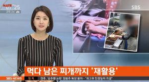 【韓国式リサイクル】客が食べ残したスープまで集めて使い回し レストランで衝撃映像 | 保守速報