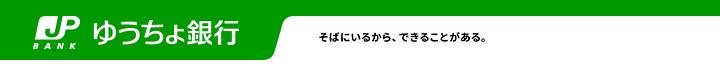 プリペイドカード mijica(ミヂカ)−ゆうちょ銀行