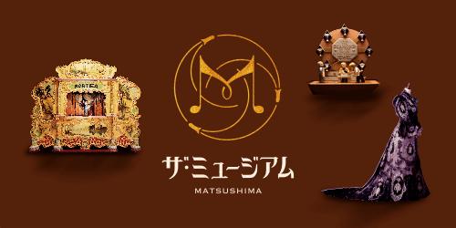 ザ・ミュージアム MATSUSHIMA|THE MUSEUM MATSUSHIMA