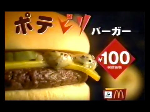 1998 CM マクドナルド ポテピリバーガー100円 15sec. - YouTube