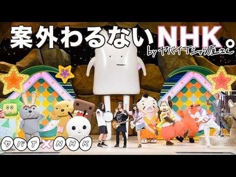 『案外わるないNHK』ヤバイTシャツ屋さん - YouTube