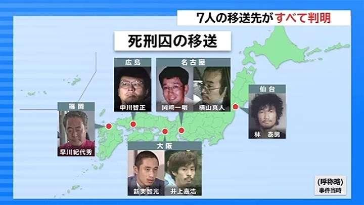 オウム真理教死刑囚、7人の移送先がすべて判明