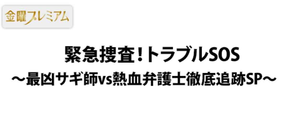 【実況・感想】緊急捜査!トラブルSOS~最凶サギ師vs熱血弁護士徹底追跡SP~