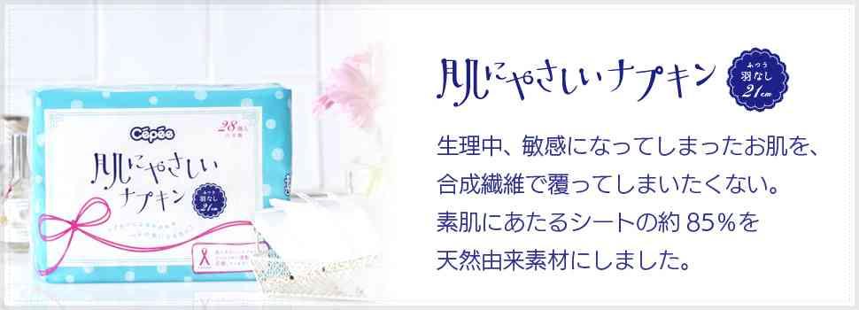 【公式】肌にやさしいナプキン - セペ・シリーズ - コットン・ラボ株式会社