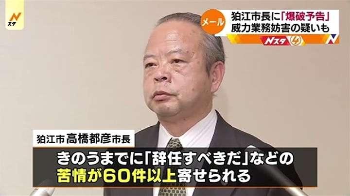 東京・狛江市長に「爆破予告」メール、威力業務妨害の疑いも
