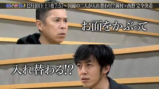 めちゃイケ、3.31最終回は5時間特番