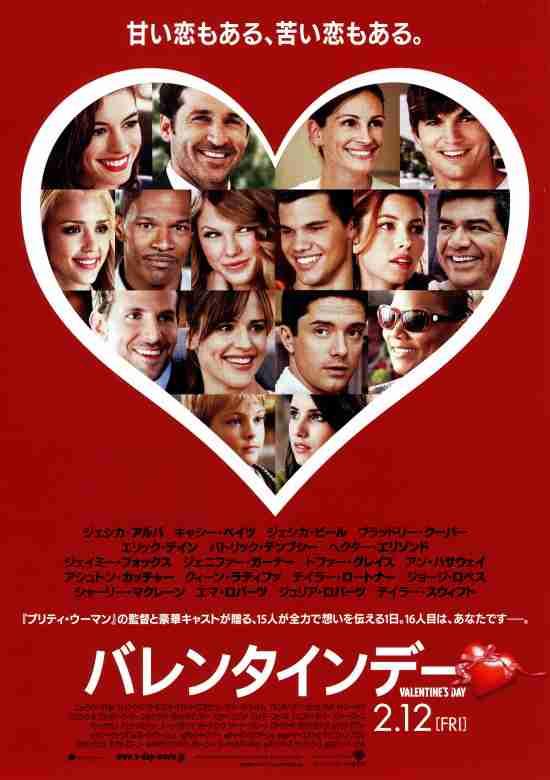 バレンタインデー - 作品 - Yahoo!映画