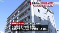 「逃げたら殺す」元交際相手監禁で男を逮捕 | NNNニュース