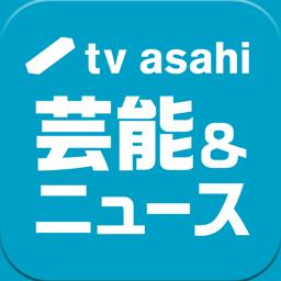 「ますおか」岡田がバナナで骨折! テレビ朝日