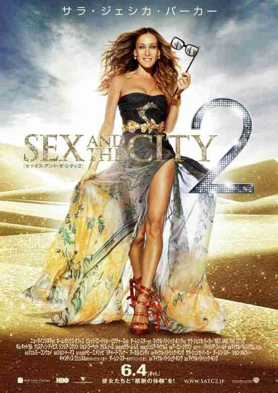 セックス・アンド・ザ・シティ2 - 作品 - Yahoo!映画