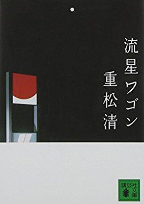 【小説、映画、アニメetc】タイムスリップ、タイムリープもの