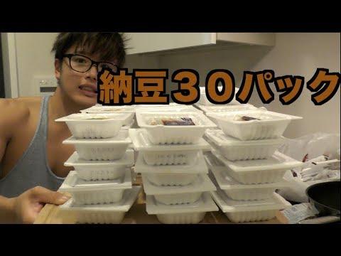 【これ痩せすぎ】1日中、納豆だけ食い続け次の日体重を計ったら・・ - YouTube