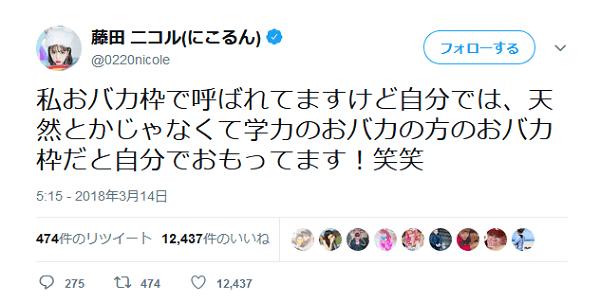 藤田ニコル、「私おバカ枠だけど、学力がないだけ」発言に賛否両論