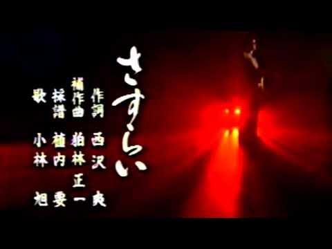 さすらい【小林旭】 - YouTube