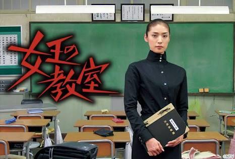 ドラマ「女王の教室」について語りませんか?