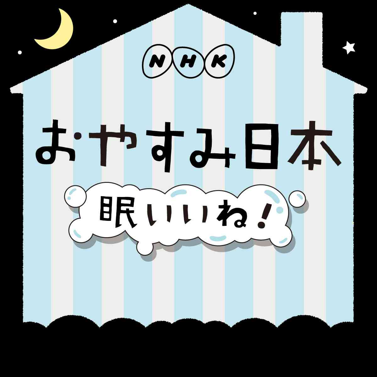 おやすみ日本 - NHK総合