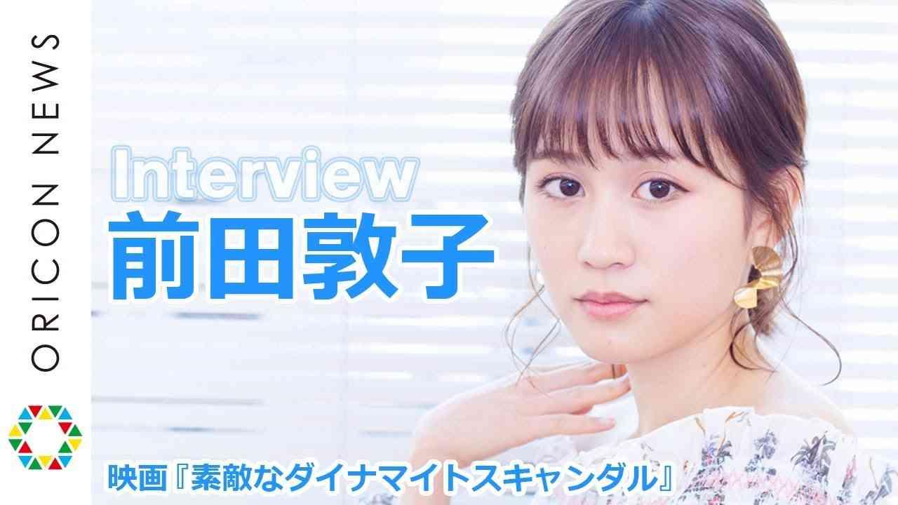前田敦子の女優道「何に対してもNOはない」 映画『素敵なダイナマイトスキャンダル』インタビュー - YouTube