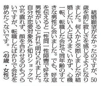 『意中の人の恋愛対象になれず』という人生相談に対する光浦靖子さんの回答がとても素晴らしいと話題に