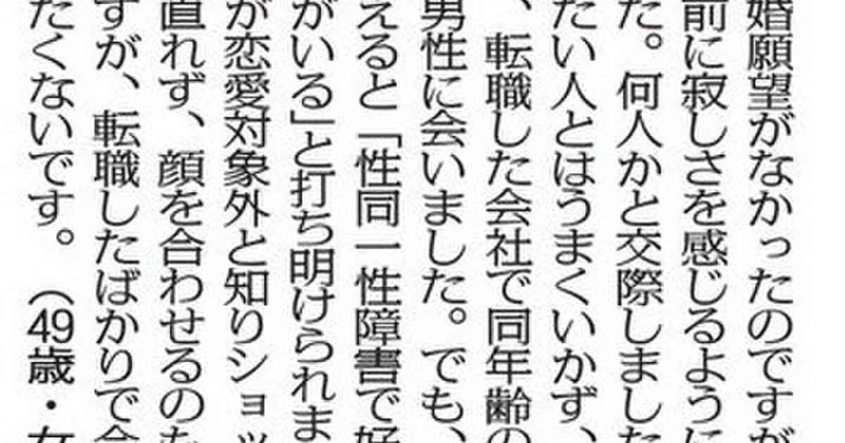 『意中の人の恋愛対象になれず』という人生相談に対する光浦靖子さんの回答がとても素晴らしいと話題に「頭が良くて優しくなかったら出来ない回答」 - Togetter