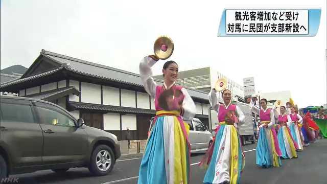 対馬市に民団が支部設置へ|NHK 長崎県のニュース