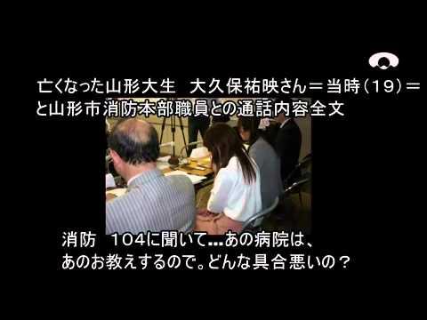 大久保祐映さん119番電話しても救急車出動せず - YouTube