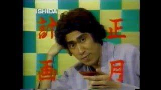バズーガ マサカズ 【田村正和 コント】 とんねるず 石田カ�� - YouTube