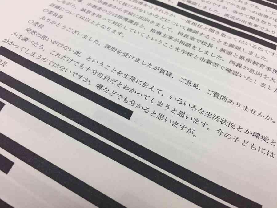 取手中3いじめ 市教委、自殺隠す 「突然の死」と説明