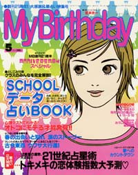 雑誌「マイバースデイ(My Birthday)」が好きだった方!Part3