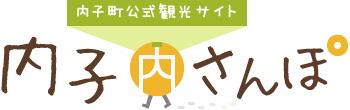 屋根付き橋 (田丸橋・弓削神社の太鼓橋) | 内子町公式観光サイト「内子さんぽ」