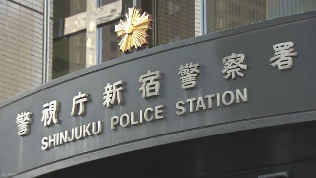 警視庁女性巡査 交際の暴力団員に捜査情報漏えいで懲戒処分 | NHKニュース