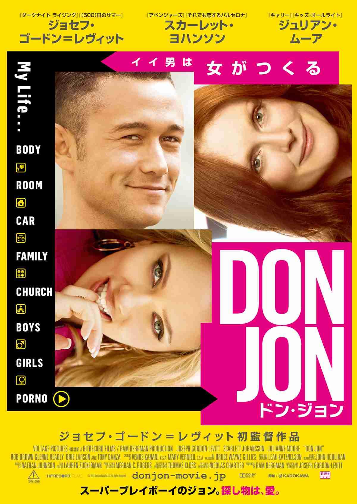 ドン・ジョン - 作品 - Yahoo!映画