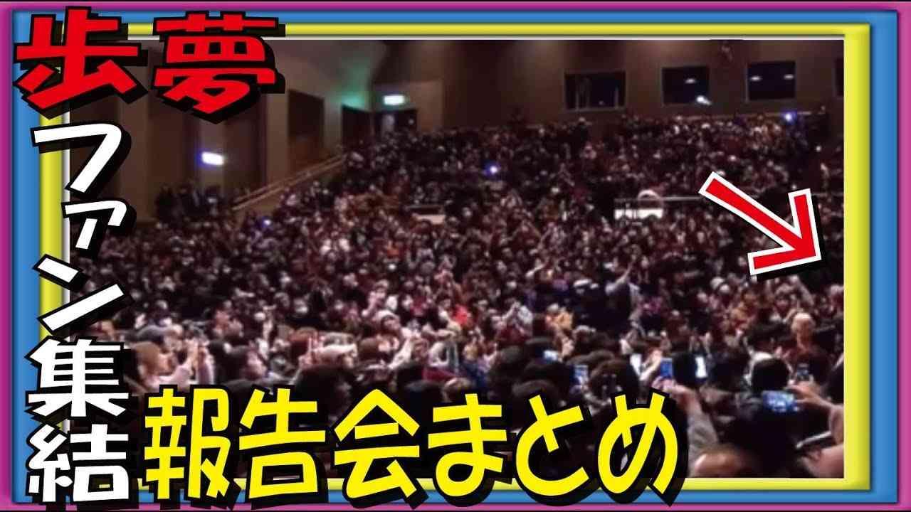 グッディ ANN【映像】報告会に集まったファンに平野歩夢が丁寧に応える 凱旋後の報告会ニュースまとめ - YouTube