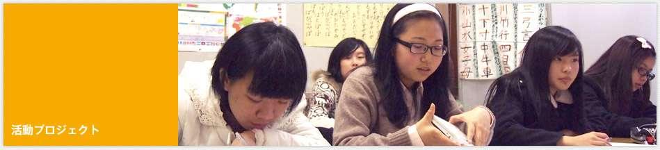 親子日本語クラス-認定NPO法人 多文化共生センター東京