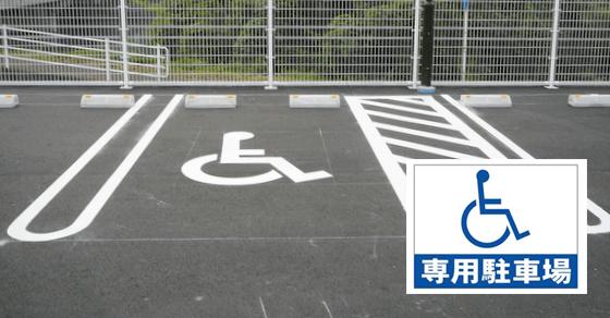 知らなかったでは済まされない!この車いすマークの駐車場は『妊婦』が停めても大丈夫なんです。 | JONNY [ジョニー]