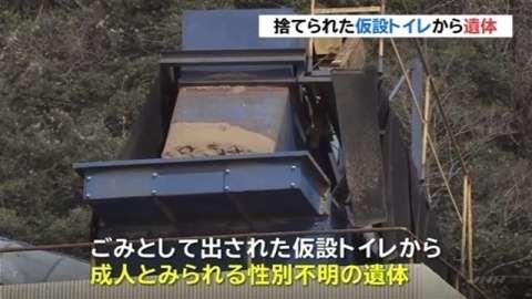 捨てられた仮設トイレから遺体、成田市のごみ処理施設(TBS系(JNN)) - Yahoo!ニュース