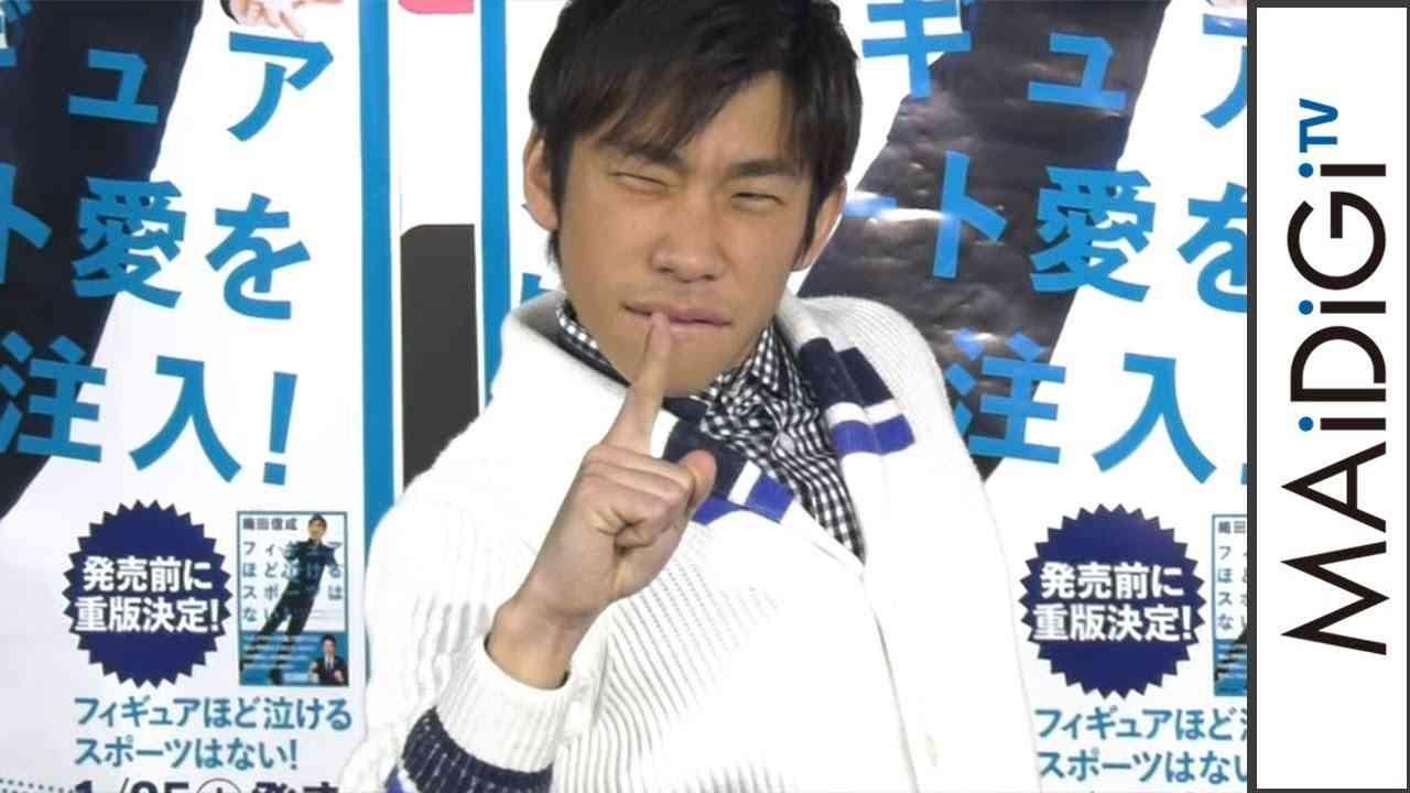 織田信成、羽生結弦選手のものまね生披露も「怒られる」 「フィギュアほど泣けるスポーツはない!」発売記念イベント2 - YouTube