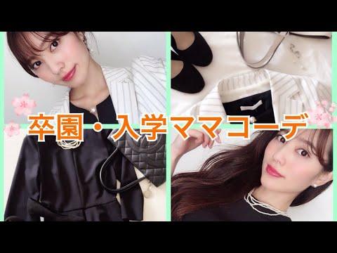 ≪卒入園&入学セレモニーコーデ≫YouTube100本目の動画です✨いつもいいねやコメントありがとうございます♡ - YouTube