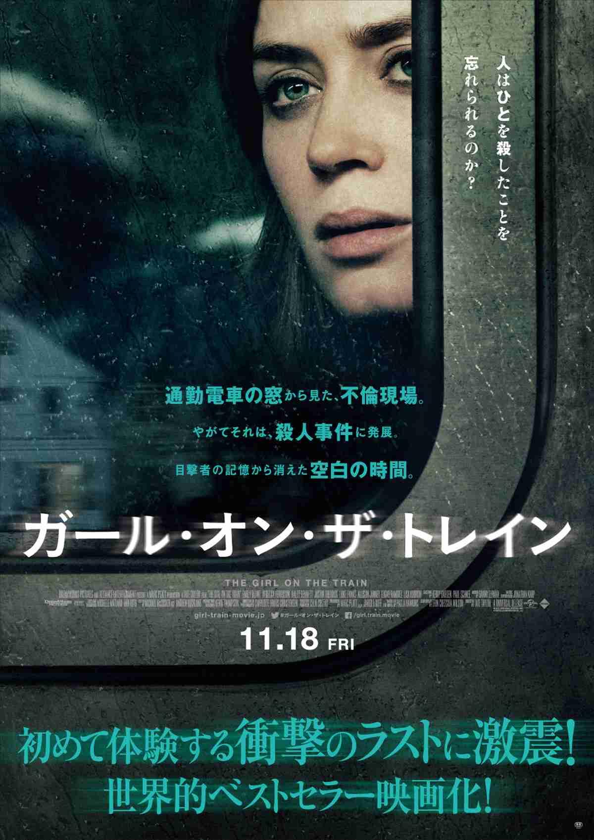 ガール・オン・ザ・トレイン - 作品 - Yahoo!映画