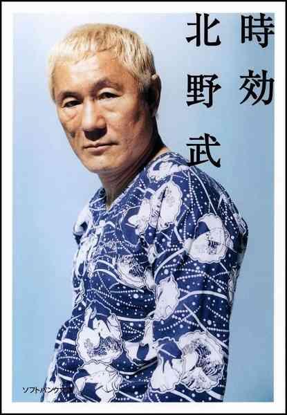 ビートたけしが麻原彰晃を「面白い」と大絶賛した黒歴史 - ライブドアニュース