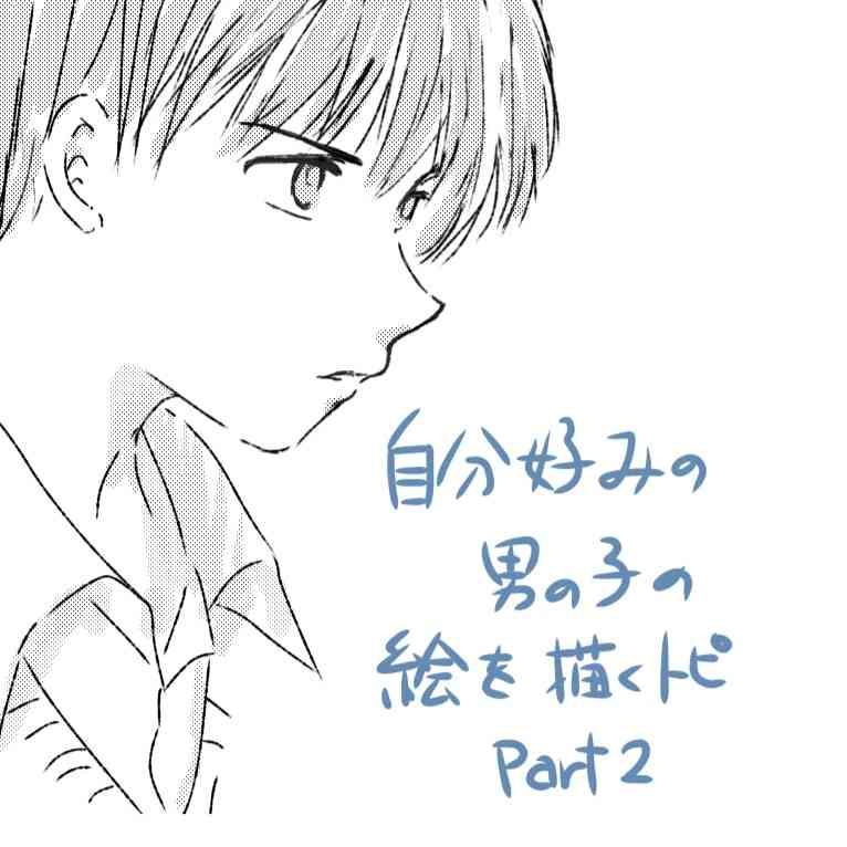 自分の好みの男子の絵を描くトピ【part3】